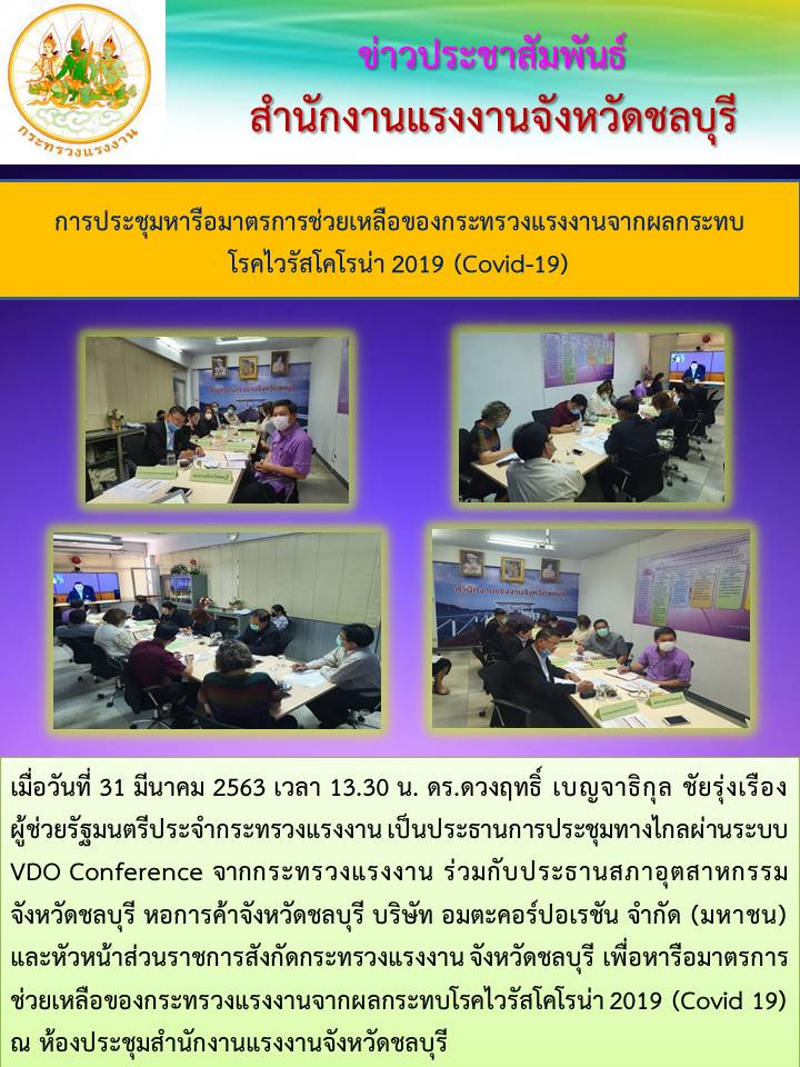 สำนักงานแรงงานจังหวัดชลบุรีประชุมหารือมาตรการช่วยเหลือของกระทรวงแรงงานจากผลกระทบโรคโคโรน่า 2019 (Covid-19)