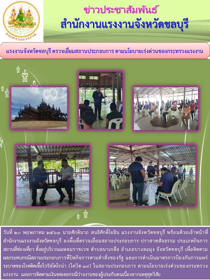 สำนักงานแรงงานจังหวัดชลบุรี ตรวจเยี่ยมสถานประกอบการตามนโยบายเร่งด่วนของกระทรวงแรงงาน